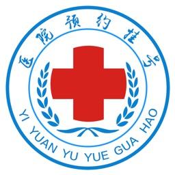 医院预约挂号-全国三甲医院挂号导诊