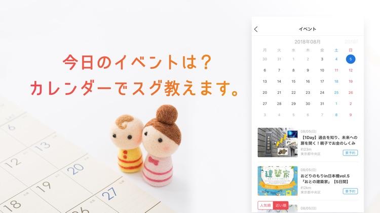 いこーよ-子どもとおでかけ・イベント・旅行・観光アプリ screenshot-4