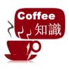 Li Guo - コーヒーの知識 アートワーク