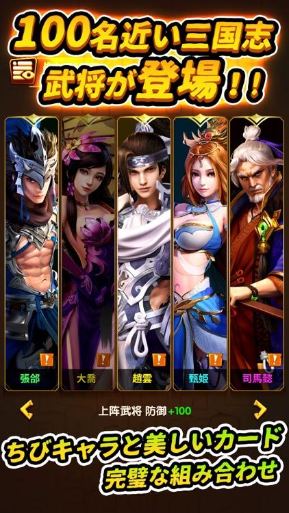 防衛三国志:~ぷちかわ武将と戦略バトル~ screenshot-4
