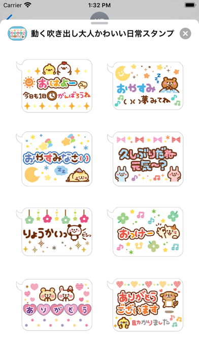 Moving! Adult cute stickers screenshot 1