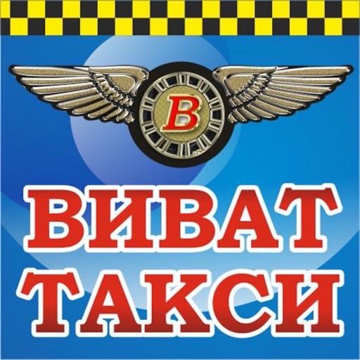 Такси Vivat Днепродзержинск