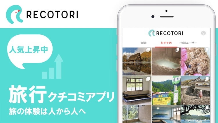 RECOTORI(レコトリ) - 旅行・観光のクチコミアプリ