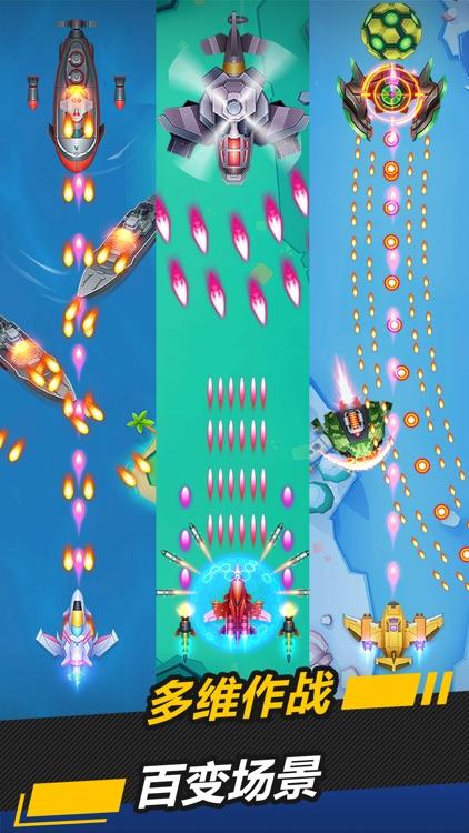 银翼战机 screenshot-1