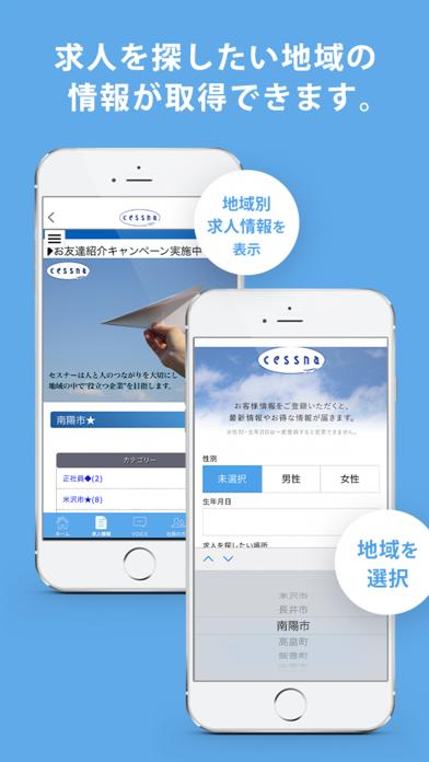 セスナー 公式アプリのスクリーンショット2