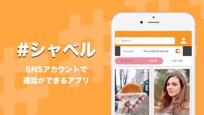 #シャベル - カジュアル通話アプリのおすすめ画像1