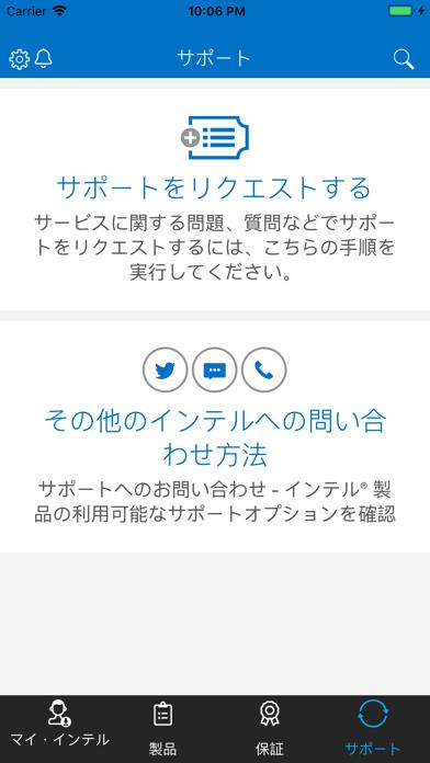 インテル® サポートのスクリーンショット4