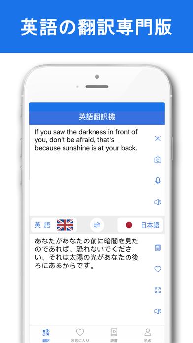 英語翻訳機-英文翻訳と英語勉強翻訳辞書のおすすめ画像1