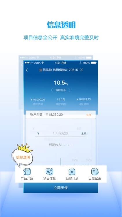 阿朋贷(apengdai)共享金融之美 screenshot-3