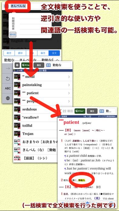 ジーニアス・明鏡・新漢語林MX【大修館書店】 ScreenShot4