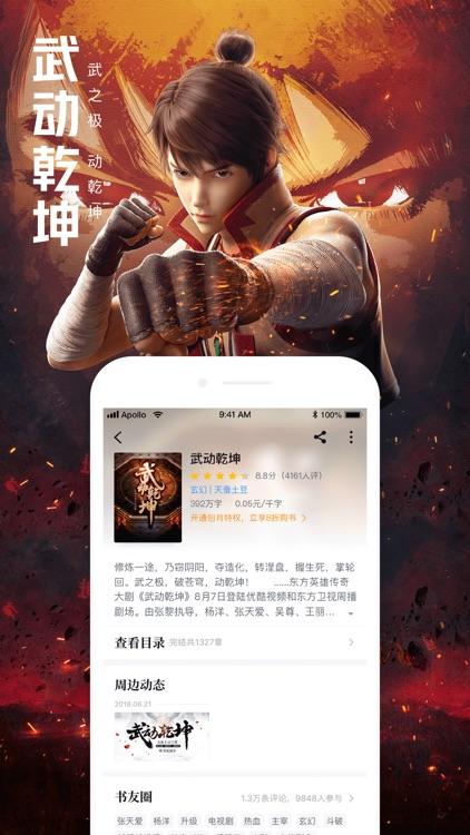 QQ阅读-热门小说黄金瞳抢先看