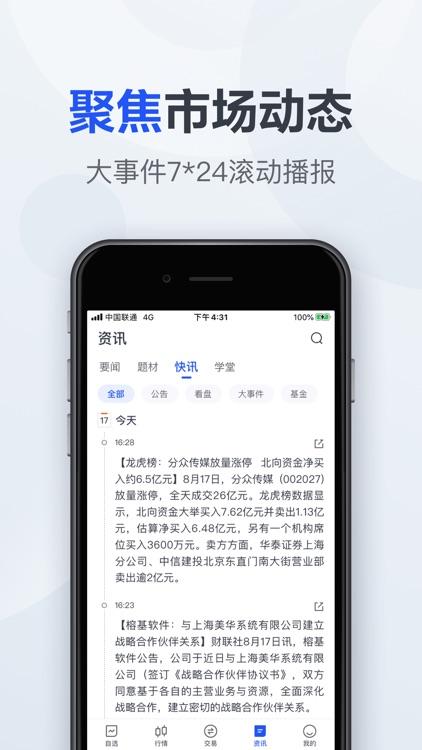 天风证券-股票炒股开户 screenshot-3