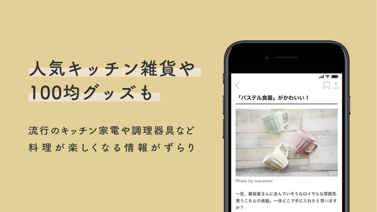 マカロニ screenshot-5