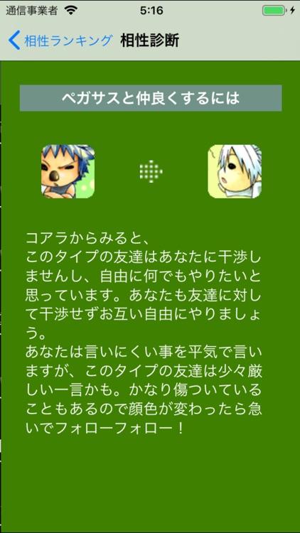どうぶつ診断+ screenshot-4