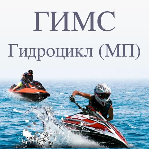 Билеты ГИМС гидроцикл МП