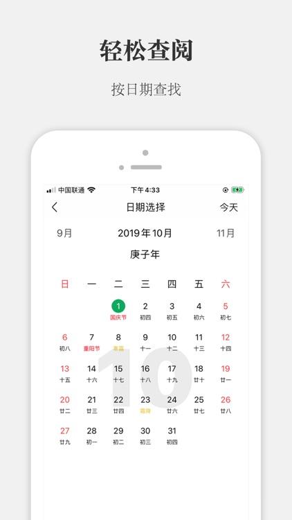 简记 - 简约日记,日记本 screenshot-3