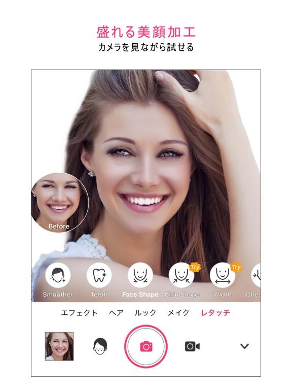 YouCam メイク -化粧なしで盛れるメイク・ヘアカラーのおすすめ画像5