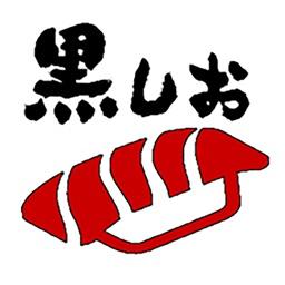 黒潮鮨お持ち帰り予約アプリ
