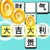 成语大富豪-成语单机小游戏