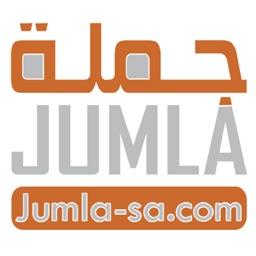متجر جملة الجوال ( السعودية )