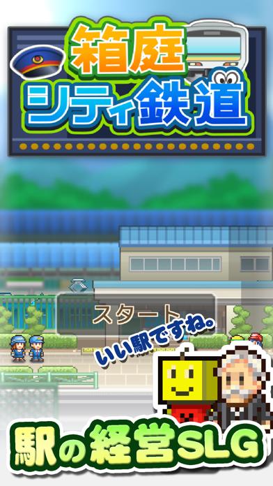 箱庭シティ鉄道のおすすめ画像5