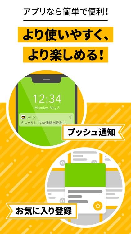 Locipo(ロキポ) screenshot-5