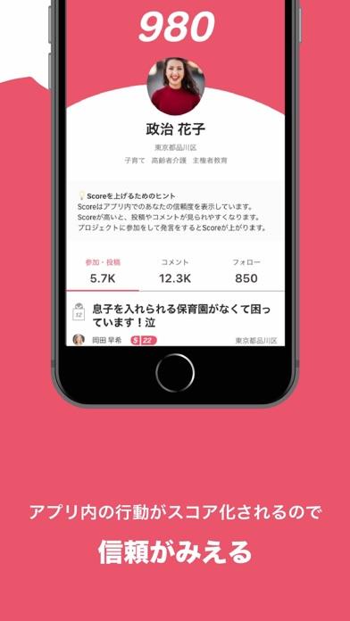 PoliPoli   -  政治家とまちづくりができるアプリのおすすめ画像5