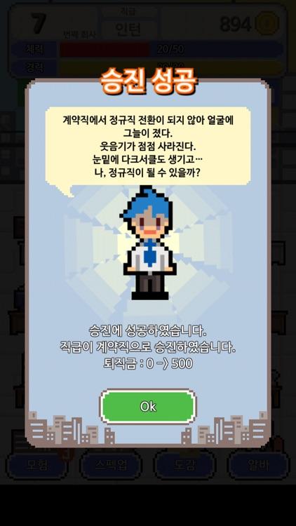 내꿈은 정규직 screenshot-8