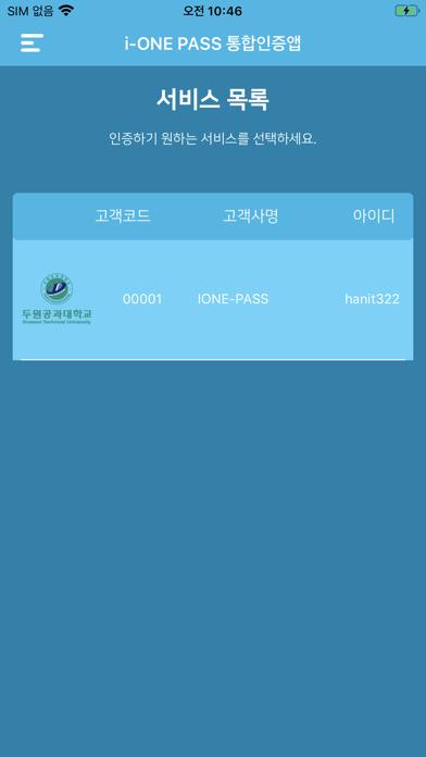 Screen Shot iOnePass통합인증 2