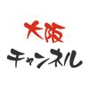 大阪チャンネル/お笑い・NMB48の番組が見放題