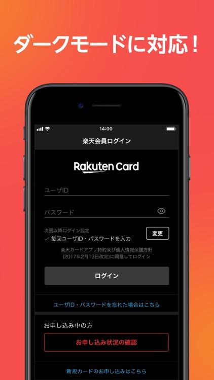 楽天カード screenshot-3
