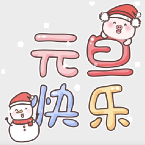 元旦快乐-新年