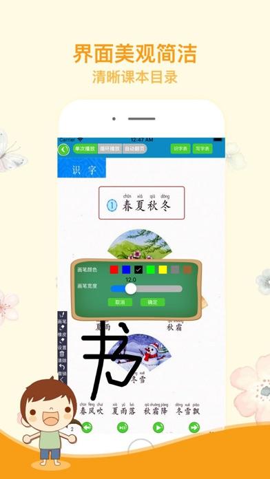 Screenshot for 好妈妈点读机-人教版小学语文一年级下册 in United States App Store