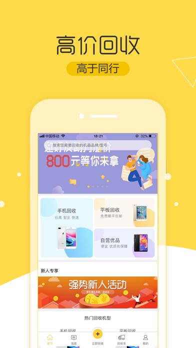 爱估价-二手手机直营平台 screenshot one