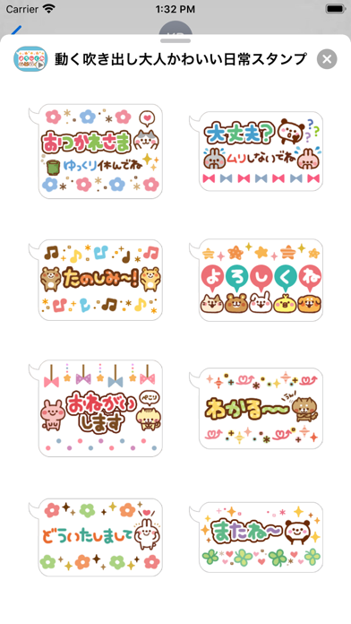 Moving! Adult cute stickers screenshot 2