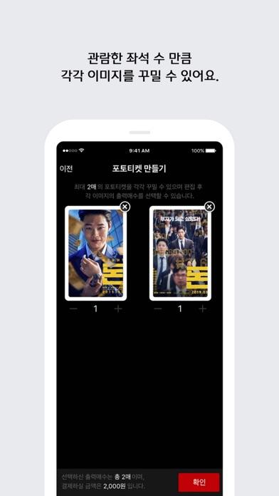다운로드 포토티켓 Android 용