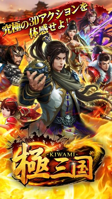 極三国 -KIWAMI- screenshot1
