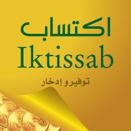 Iktissab - اكتساب