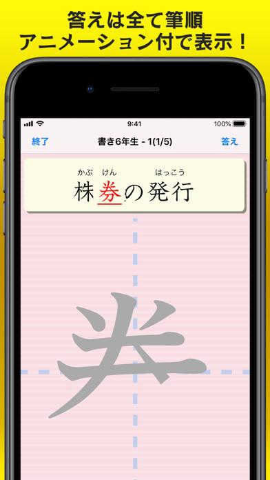 書き取り漢字練習 ScreenShot2