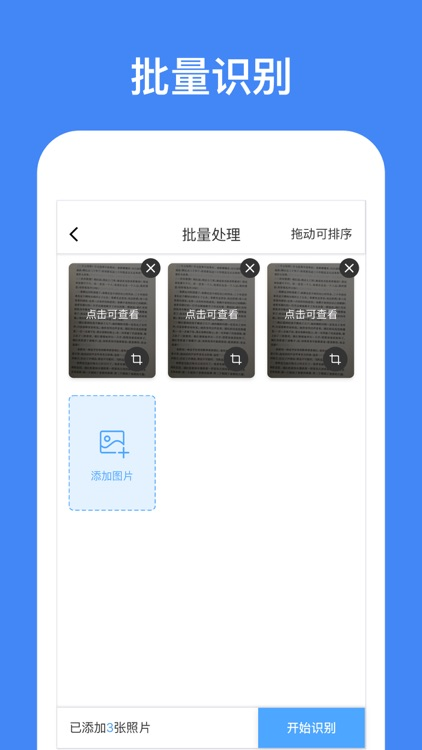 文字识别 screenshot-1