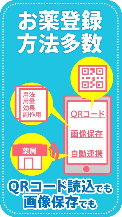 EPARKお薬手帳アプリ screenshot-3
