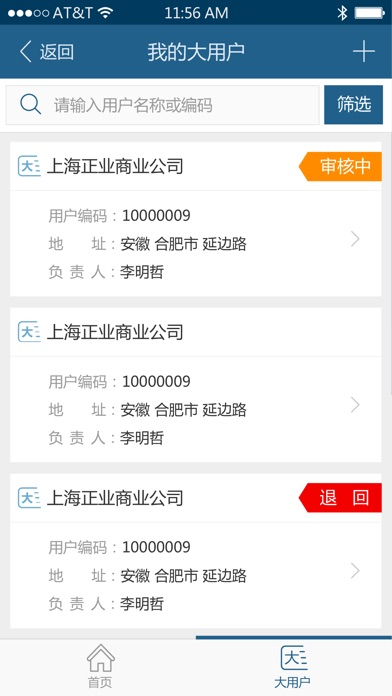 Screenshot for 销迅宝 in Russian Federation App Store