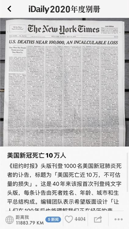 iDaily · 2020 年度别册 screenshot-5