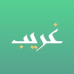 غريب | لمعاني القرآن الكريم