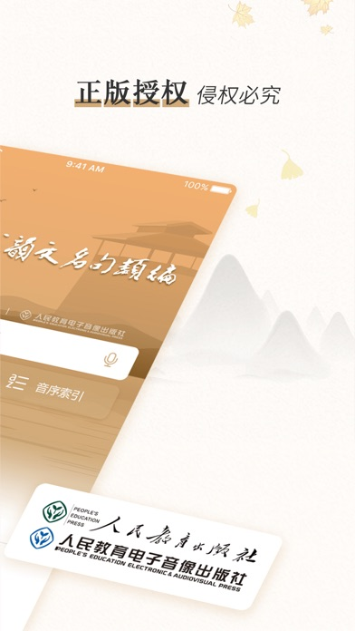 Screenshot for 中国古代韵文名句类编 in Russian Federation App Store