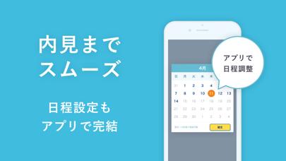 賃貸物件検索 カナリー(Canary)物件探しアプリのスクリーンショット6