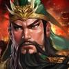 群雄時代:三国志 - 歴史戦略シミュレーションゲーム