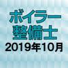 TAKARA License 株式会社 - ボイラー整備士 2019年10月 アートワーク
