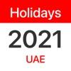 العطلات الرسمية 2021
