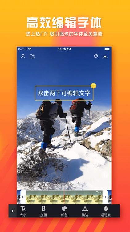 字幕君-编辑小视频剪辑文字工具 screenshot-3